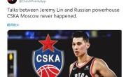 遭打脸?俄记者:中心陆军对林书豪不感兴趣